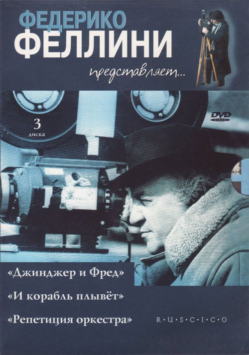 Федерико Феллини - Коллекция Ruscico - (Federico Fellini - Ruscico Collection)
