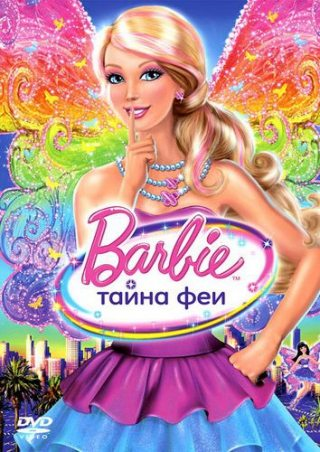 Барби: Тайна Феи - (Barbie: A Fairy Secret)