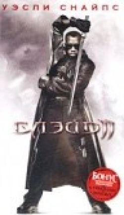 Блэйд 2 - Blade II