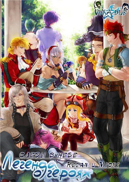 ������� � ������: ����� � ���� - (Eiyuu Densetsu: Sora no Kiseki The Animation)