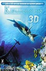 Коралловый риф - (Faszination Korallenriff)