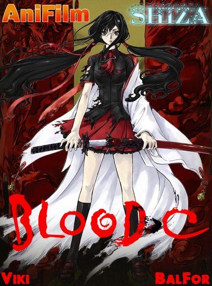 Кровь-C - (Blood-C)