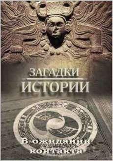 History Channel: Загадки истории: В ожидании контакта - (History Channel: Ancient Aliens)