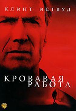 Кровавая работа - Blood Work
