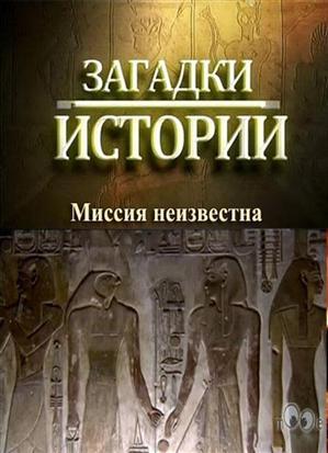 History Channel: Загадки истории: Миссия неизвестна - (History Channel: Ancient Aliens)