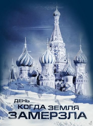 День, когда земля замерзла - (Ice)