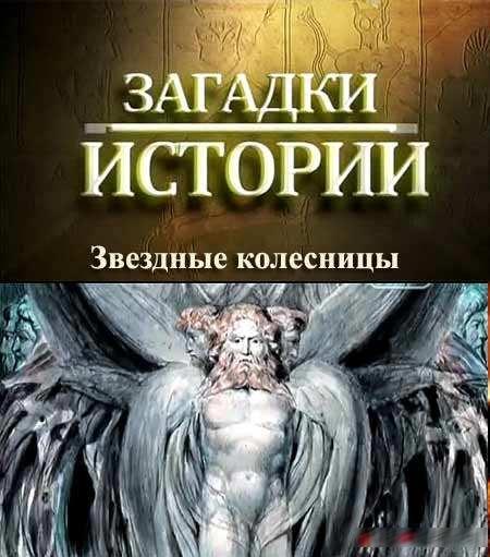 History Channel: Загадки истории - Звездные колесницы - (History Channel: Ancient Aliens)
