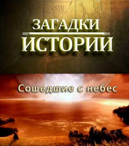 History Channel: Загадки истории - Сошедшие с небес - (History Channel: Ancient Aliens)