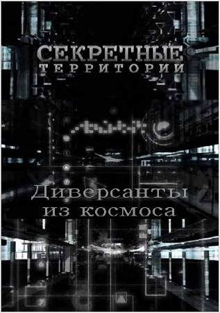 Секретные Территории: Диверсанты из космоса