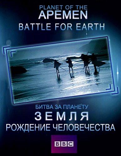 BBC: Рождение человечества. Битва за планету Земля - (BBC: Planet of the Apemen: Battle for Earth)