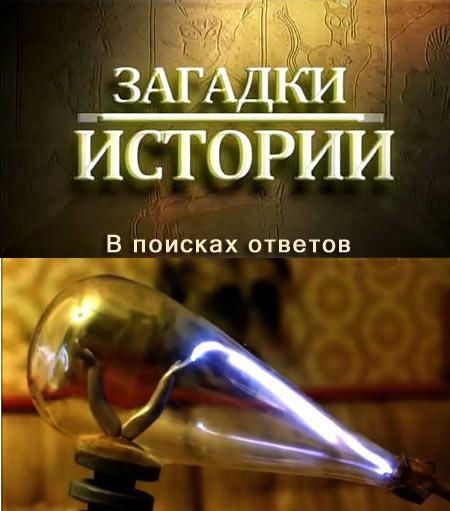 History Channel: Загадки истории: В поисках ответов - (History Channel: Ancient Aliens)
