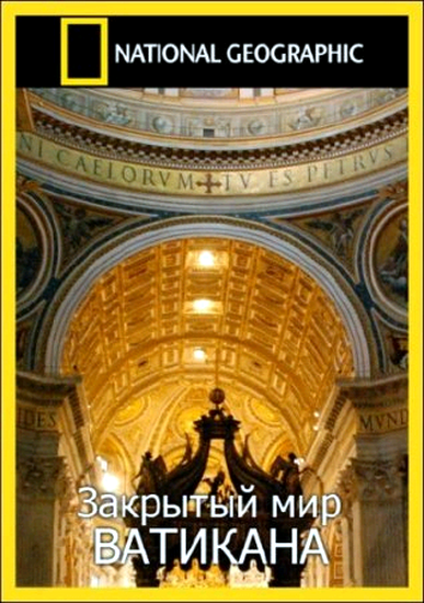 National Geographic : Закрытый мир Ватикана - (Vatican . Life Within)