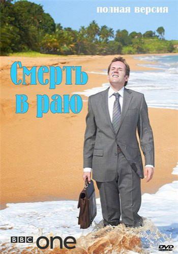 Смерть в раю - (Death in Paradise)