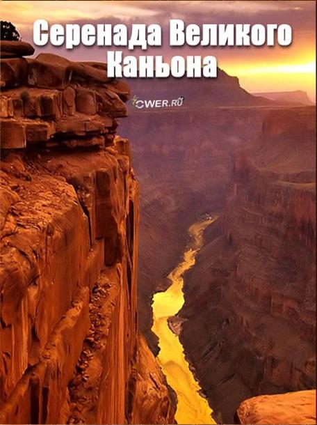 Серенада Великого Каньона - (Great Canyon Serenade)