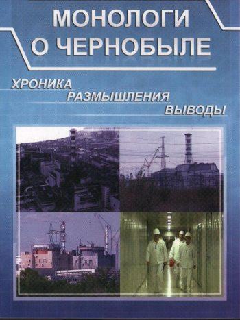 Монологи о Чернобыле. Хроника, размышления, выводы.