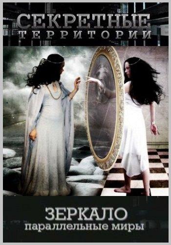 Секретные Территории: Зеркало. Параллельные миры