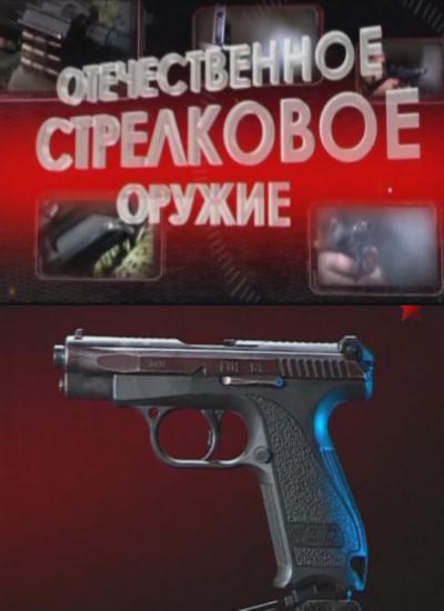 Отечественное стрелковое оружие
