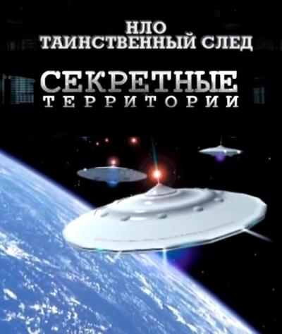 Секретные территории: НЛО. Таинственный след