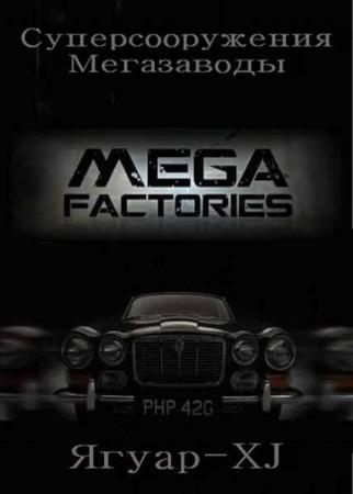 National Geographic: Мегазаводы: Ягуар-XJ - (Megafactories: Jaguar XJ)