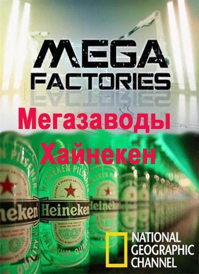 National Geographic: Суперсооружения: Мегазаводы: Хайнекен - (MegaStructures: Megafactories: Heineken)