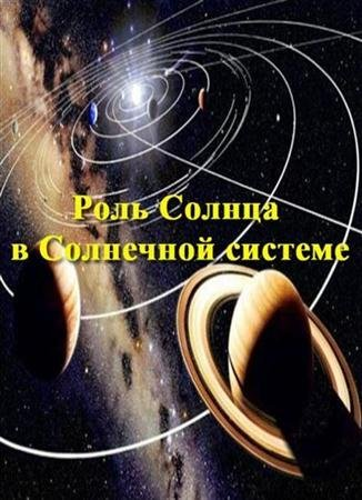 Роль Солнца в Солнечной системе - (The role of the Sun in the Solar system)