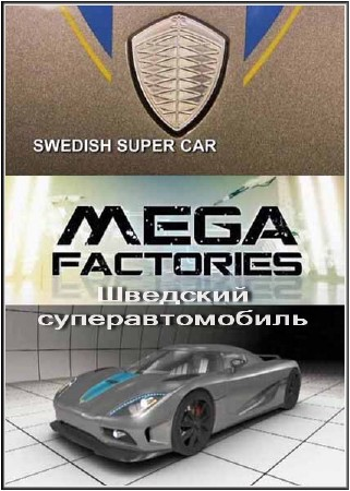 National Geographic: ���������������: ����������: �������� ��������������� - (MegaStructures: Megafactories: Swedish supercar)