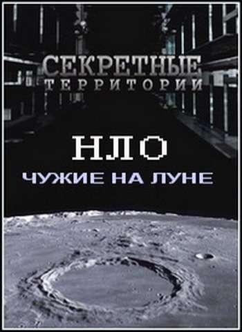 Секретные территории: НЛО. Чужие на луне
