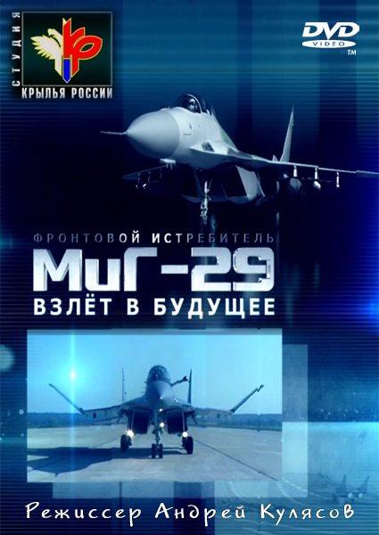 Фронтовой истребитель Миг-29. Взлет в будущее