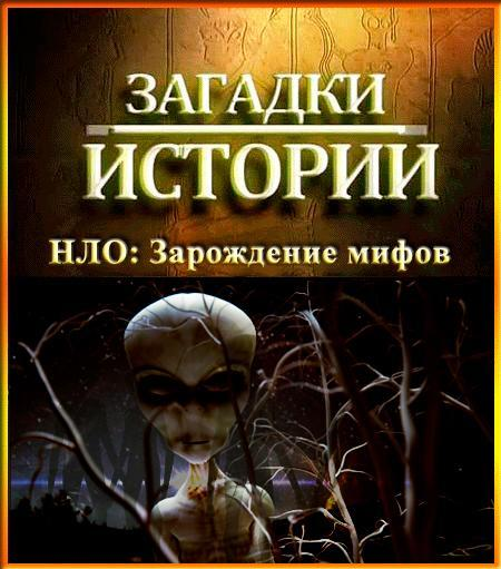 History Channel: Загадки истории: НЛО: Зарождение мифов - (History Channel: Ancient Aliens: Mysteries of History. THE UFO. Generation myth)