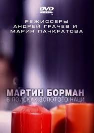 Мартин Борман. В поисках золотого наци
