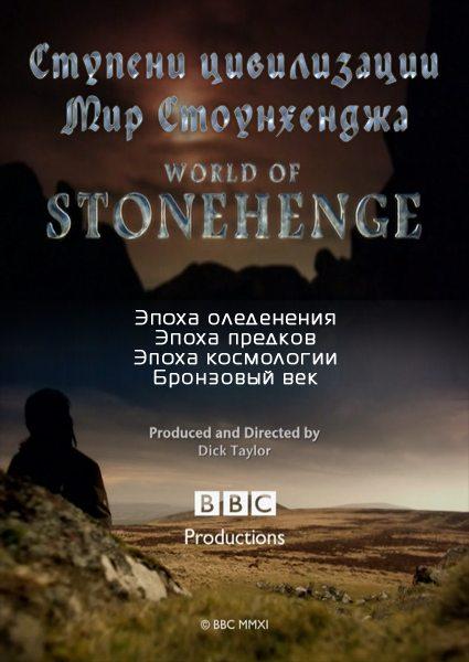 BBC: Ступени цивилизации. Мир Стоунхенджа - (BBC: World of Stonehenge)