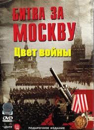 Цвет войны. Битва за Москву