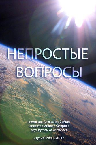 Непростые вопросы: Путешествие в страну шаманов - Алтай
