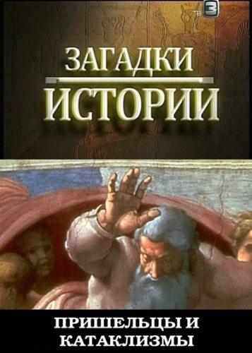History Channel: Загадки истории. Пришельцы и катаклизмы - (History Channel: Ancient Aliens)