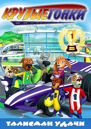 Крутые гонки: Талисман удачи 3D - (Racer Dogs)