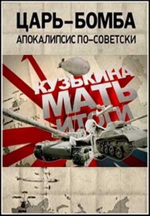 Кузькина мать: Царь-бомба: Апокалипсис по-советски