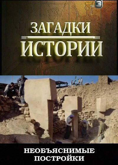 History Channel: Загадки истории. Необъяснимые постройки - (History Channel: Ancient Aliens)