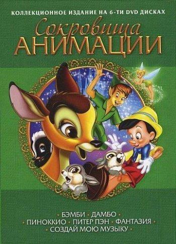 Сокровища анимации 1