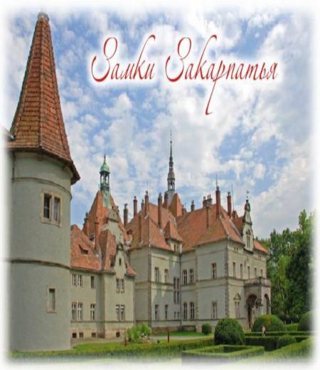 Замки Закарпатья (Замки Закарпаття) - (Castles of Transcarpathia)