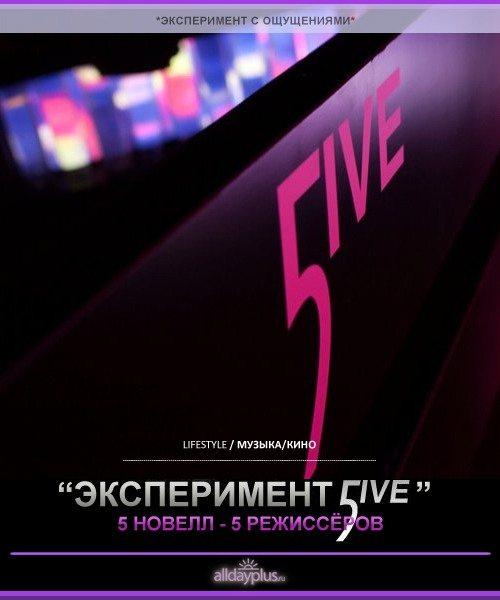 Эксперимент 5ive