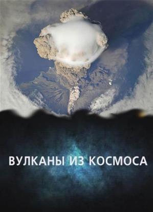 День космических историй: Вулканы из космоса