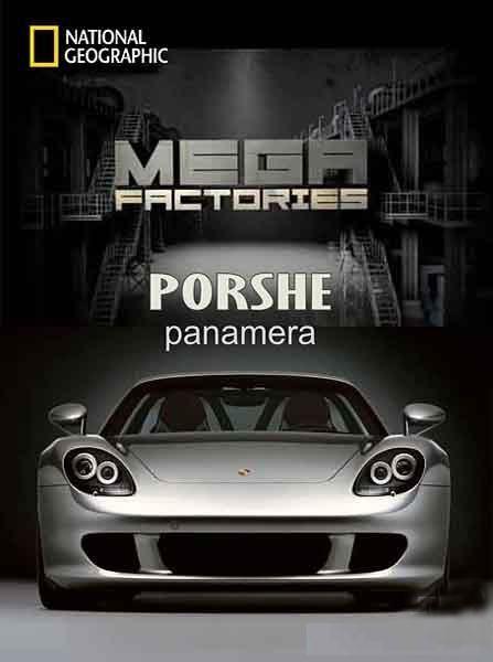 National Geographic : ����������: ����� �������� - (Megafactories: Porsche Panamera)