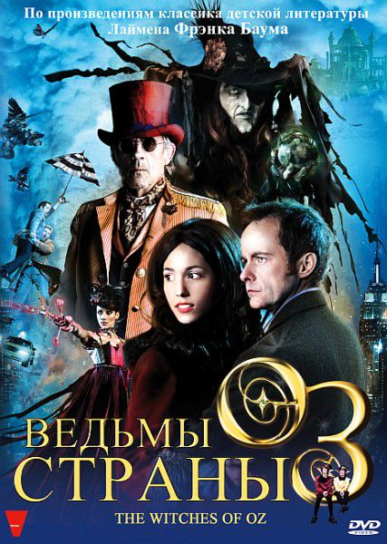 Ведьмы страны Оз 3D - (The Witches of Oz)