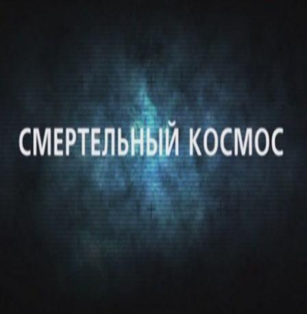День космических историй: Смертельный космос
