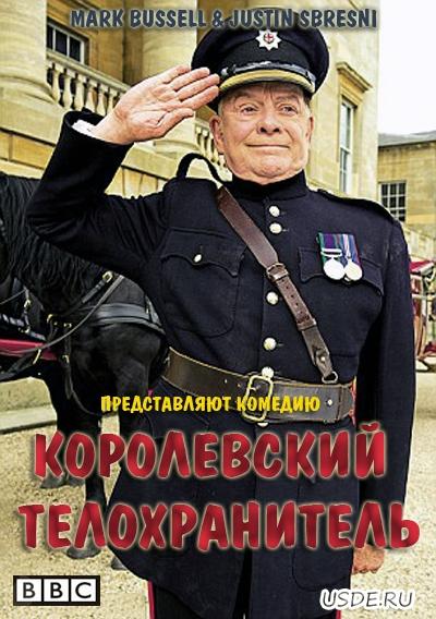 Королевский телохранитель - (The Royal Bodyguard)