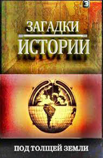 History Channel: Загадки истории. Под толщей земли - (History Channel: Ancient Aliens)