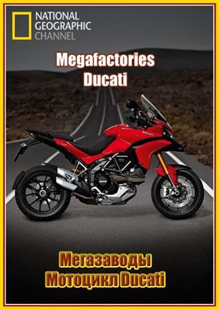 "National Geographic: ���������������: ����������: �������� ""Ducati"" - (MegaStructures: Megafactories: Ducati)"