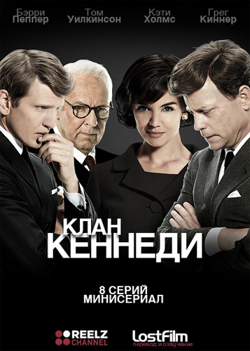 Клан Кеннеди - (The Kennedys)