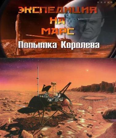 Экспедиция на Марс. Попытка Королева