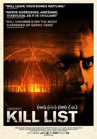 Список смертников - (Kill List)